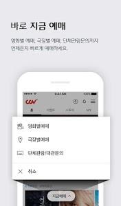 Download CGV 4.5.5 APK