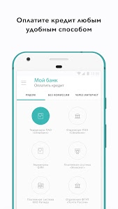 Download Сетелем - Мой Банк 1.7.6 APK