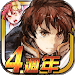Download 鎖鏈戰記 ChainChronicle 3.6.8 APK