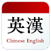 Download Chinese English Translator 1.0.4 APK