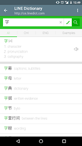 screenshot of Chinese Handwriting Recog version 1.4.9