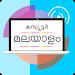 Download Computer Guru 365 Malayalam 1.0.3 APK