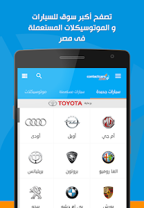 Download ContactCars 2.3.7 APK