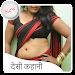 Download Desi Kahani In Hindi 2017 1.0.4 APK
