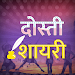 Download Dosti Friendship Shayari Hindi - दोस्ती शायरी 2018 5.0 APK