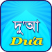 Download Dua(দু'আ)  APK