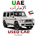 Dubai Used Car in UAE