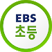 Download EBS 초등 1.3.1 APK