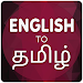 Download English To Tamil Translator 4.8 APK