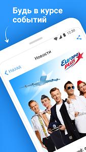 Download Europa Plus –радио онлайн 4.0.3 APK