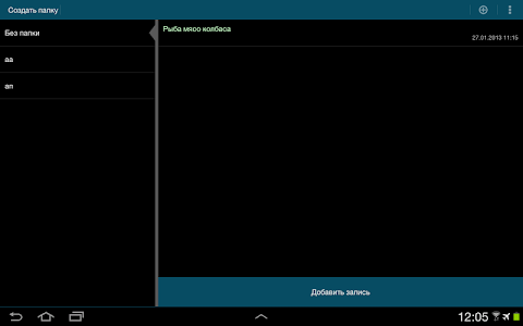 Download Fast notepad 1.4.4 APK