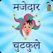 Download हिन्दी चुटकुले 1.13 APK