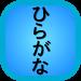 Download GamuProg Hiragana 2.3.5 APK