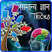 Download General Knowledge Trick In Hindi 3.0 APK