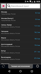 Download Gismeteo lite 1.1.4 APK