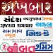Download Gujarati News Paper – All Newspapers & ePaper 1.3.2 APK