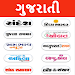 Download Gujarati News Top Newspapers 1.0 APK