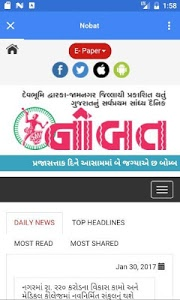 screenshot of Gujarati News Top Newspapers version 1.0