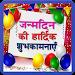 Happy Birthday Gif HIndi SMS