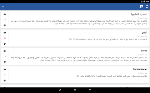 screenshot of Hespress - هسبريس version Varies with device