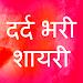 Download Hindi Dard Bhari Shayari दर्दभरी धोखा बेवफा शायरी 6.0 APK