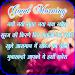 Download Hindi Good Morning Images 1.0.9 APK