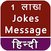 Download Latest Jokes Message SMS Collection हिन्दी चुटकुले 2.1 APK
