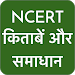 Download NCERT Hindi Books , Solutions , Notes , videos 1.4 APK