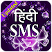 Download Hindi SMS 1.19 APK