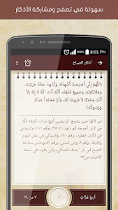 Download Hisn Almuslim 4.1.2 APK