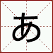 Download Japanese Alphabet 1.4 APK