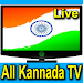 Download Kannada TV Channels HD 1.0 APK