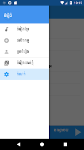Download Khmer Song - for Khmer Music Free 2.6.1 APK