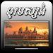 Download Khmer TV HD Free 1.1 APK