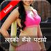 Download Ladki Patane Ke Tarike 1.0 APK