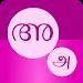 Download Learn Tamil Alphabets Malayalam 1.0 APK