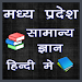 Download M.P. GK in Hindi 1.1 APK