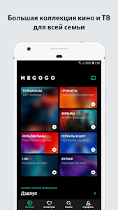 Download MEGOGO – Кино и ТВ Онлайн  APK