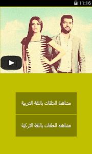 Download MOSALSAL SAMHINI TURK MODABLAJ 1.0.2.0 APK