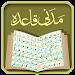 Download Madani Qaidah 2.5 APK