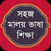Download Malay Learning in Bangla বাংলায় সহজ মালয় শিক্ষা 1.0.3 APK