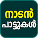 Download Malayalam Nadan Pattukal 1.4 APK