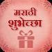 Marathi Shubhechha - Greetings