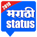 Download Marathi Status 02|08|2018 APK