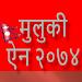 Download Muluki Ain (मुलुकी ऐन २०७४) 2.0 APK