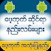 Download Myanmar Fb Guide 5.0 APK