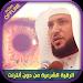 Download Offline Roqia Maher Al Muaiqly, Listen, read rokia 5.0 APK
