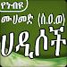 Download Our Prophet (PBUH) Hadith - የነብዩ ሙሀመድ (ሰ.ዐ.ወ) ሀዲሶች 2.0 APK