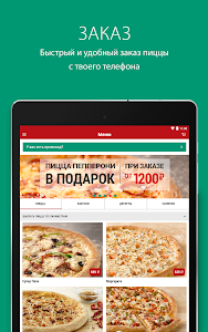Download Papa Johns Russia 1.0.34 APK
