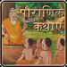 Download Pauranik Kathas in Hindi 1.3 APK